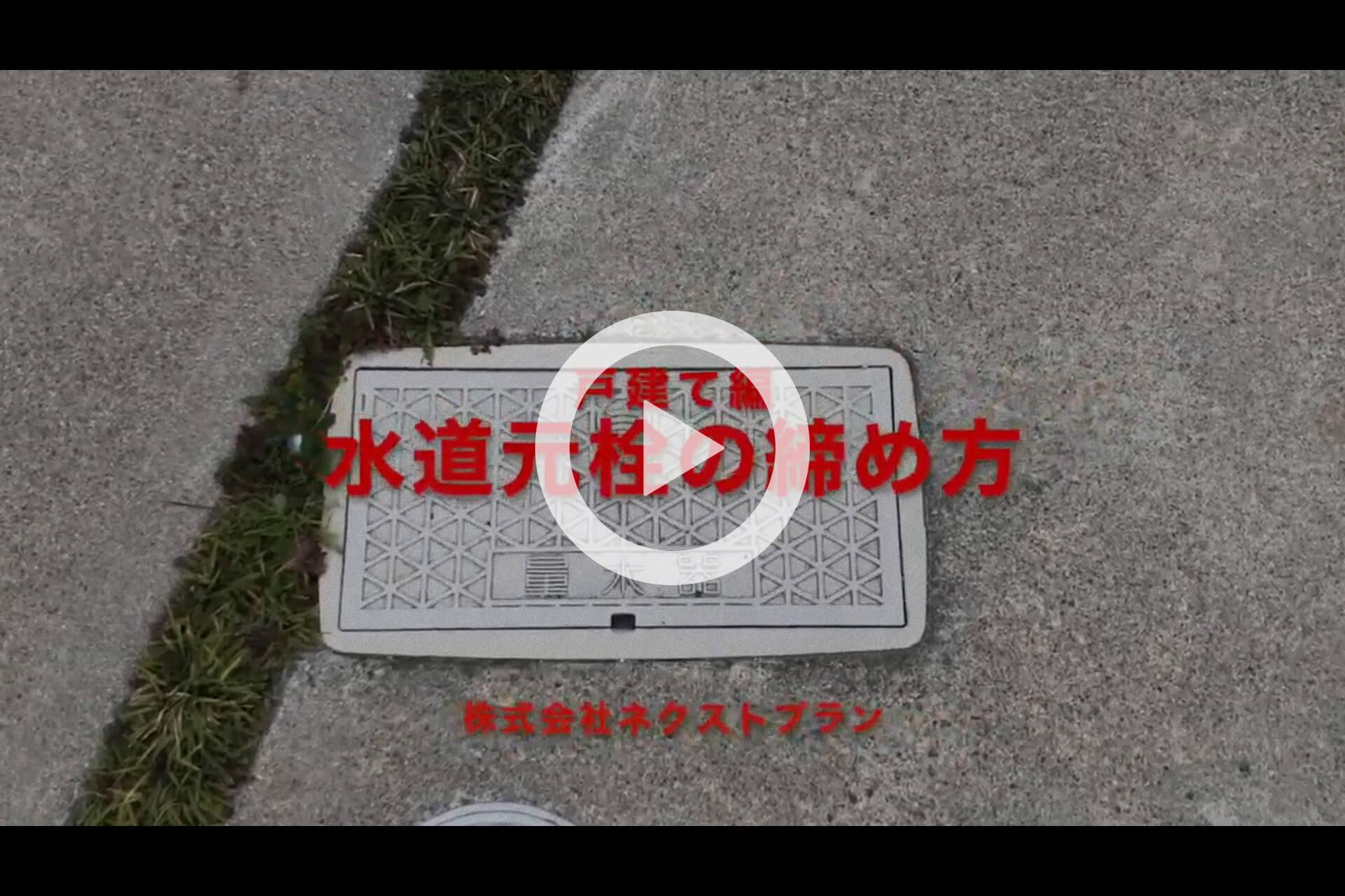 戸建て編|水道元栓の締め方