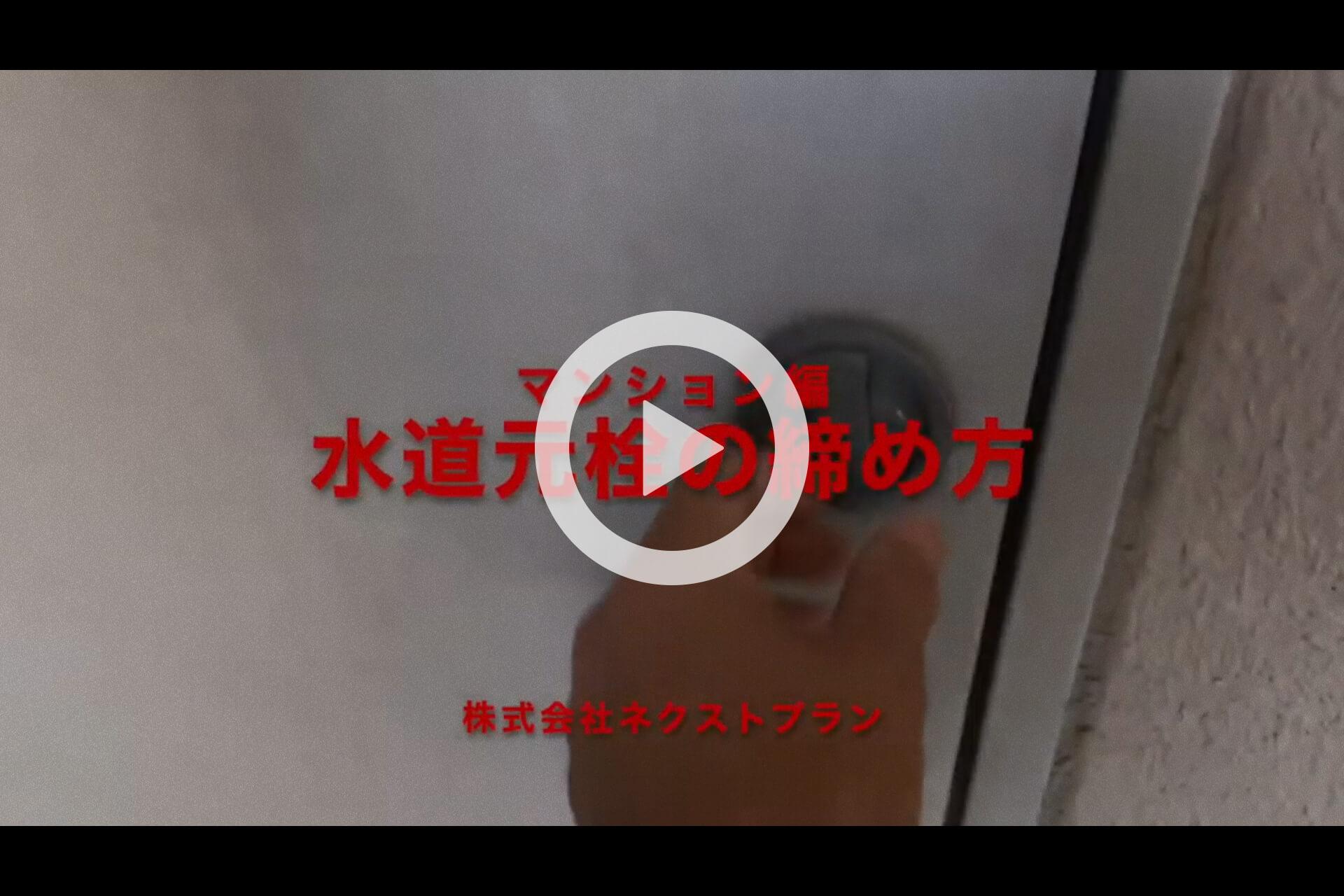 マンション編|水道元栓の締め方