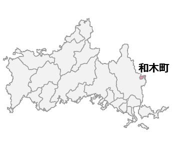 和木町全域
