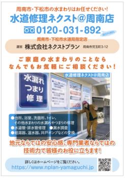 水道修理ネクスト 新聞折り込み広告